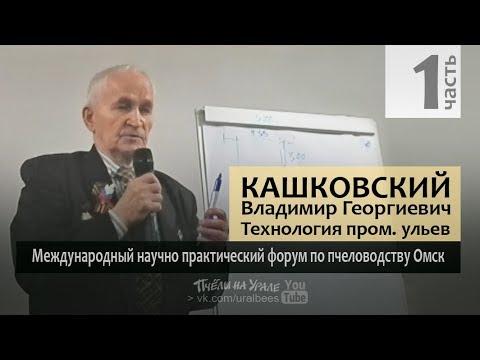 Кашковский ч1 Технология и методика работы пчеловода в многокорпусных ульях