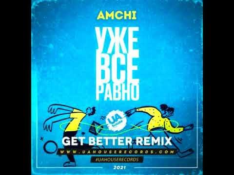 AMCHI - Уже Всё Равно (DJ Safiter Remix)