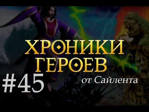 Игра герои меча и магии 6 видео