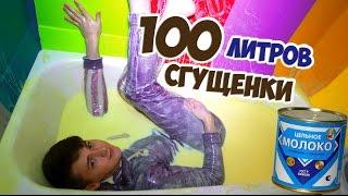Смотреть онлайн Парень залез в ванну со сгущенкой