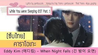 [ซับไทย] Eddy Kim – When Night Falls [While You Were Sleeping OST Part.1]