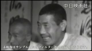 [昭和35年9月]中日ニュースNo/3503「あれから一年-伊勢湾台風災害地-」