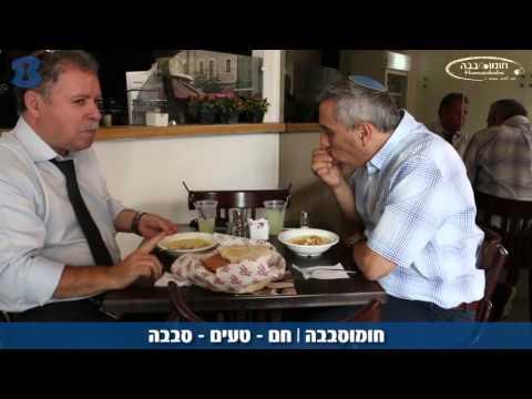 חומוסבבה - ירושלים - B144