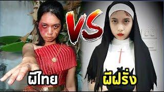 ผีไทย VS ผีฝรั่ง | ผีแม่นาค vs ผีแม่ชีเดอะนัน แบบไหนน่ากลัวกว่ากัน? | Fun Family ครอบครัวหรรษา