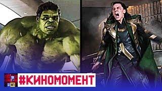 ХАЛК vs ЛОКИ / Зелёный качок поставил на место скандинавского бога ⚡ Мстители (2012)