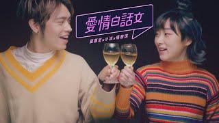 六艾司 Lilice 小冰 - 【愛情白話文】 feat. 楊碧琪 Becky