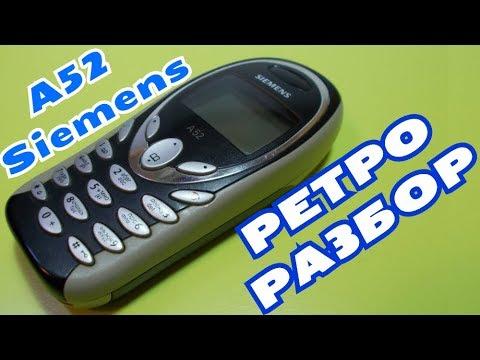 Ретро Разбор - Siemens A52