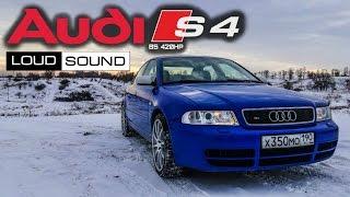 Audi S4 B5 420hp из Москвы с аудиосистемой LOUD SOUND