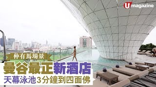 【#酒店CheckIn】曼谷必住新酒店 6大賣點逐個睇