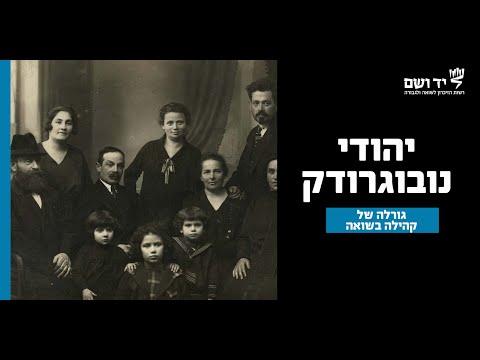 גורלה של קהילת נובוגרודק בשואה