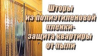 Шторы из пленки - надежная защита квартиры от пыли на время ремонта | Любовь Комиссарова