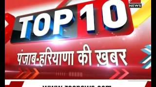 Watch: Top 10 - Punjab-Haryana Ki Khabar