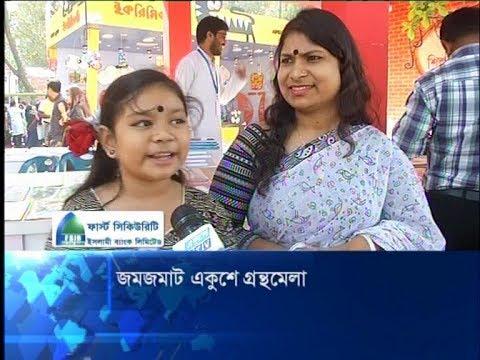 মাতৃভাষা দিবসের শোক আর শ্রদ্ধার ছোঁয়া অমর একুশের গ্রন্থমেলায় | ETV News