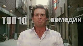 Топ 10 Комедий всех времен - Трейлер фильмы