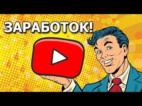 Заработать в интернете на 5 рублей