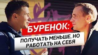 Андрей Буренок: Получай меньше, но работай на себя. Продал квартиру ради бизнеса / Оскар Хартманн
