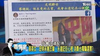 蔡英文:史明未竟志業,永遠記在心裡 消費台獨騙選票? 少康戰情室 20190921