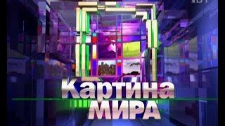 Программа «Картина мира» на «Россия-Беларусь» за 18 октября 2014
