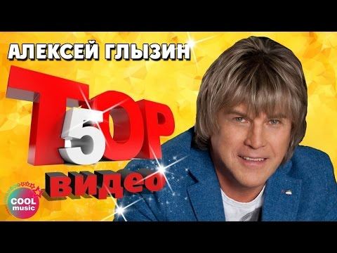 Алексей Глызин - ТОП 5 Видео. Лучшие песни