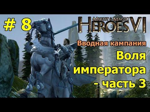Комбинация на герои меча и магии 5