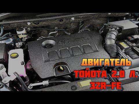 Фото к видео: Двигатель Toyota 2,0 литра (3ZR-FE) - Проблемы, Надежность, Характеристика