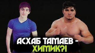 Чеченский школьник - ХИМИК?! РАССЛЕДОВАНИЕ (АСХАБ ТАМАЕВ)