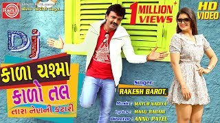 Kala Chashma Kalo Tal (VIDEO) ||Rakesh Barot ||New Gujarati Video Song 2019 ||Ram Audio