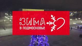 Зима в подмосковье 2019. (12.12.18)