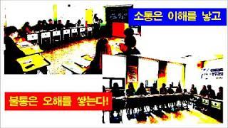 2019년 35차 광주과외교사 정기세미나 동영상...