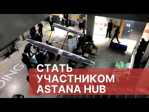 Как стать участником Astana Hub и получать особые налоговые льготы.