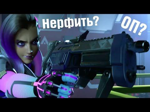 Overwatch - нужно нерфить Сомбру! Обзор способностей Sombra