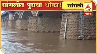 मुसळधार पावसाने कृष्णा नदीने इशारा पातळीही ओलांडली | सांगली | ABP Majha
