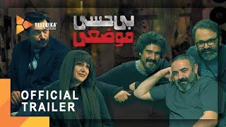 Film Bi Hesi Mozei | بی حسی موضعی