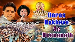 DARAS DEKHAVA AE DEENANATH - Pawan Singh Chhath Geet | Video Jukebox 2015 |