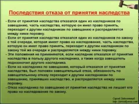 9. Последствия отказа от принятия наследства