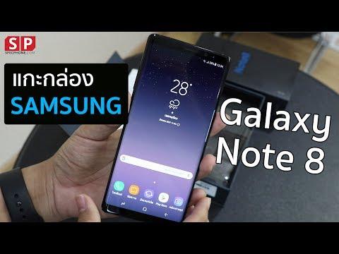 แกะกล่อง Samsung Galaxy Note 8 กล้องคู่ หน้าจอไร้ขอบ
