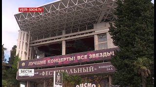 Сочинский концертный зал  «Фестивальный» капитально отремонтируют