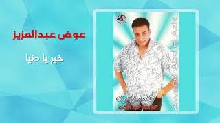 تحميل اغاني عوض عبد العزيز - خير يا دنيا | Awad Abd El Aziz - Kheir Ya Donya MP3