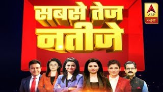 #ABPResults: 5 राज्यों के नतीजे की सबसे बड़ी तस्वीर, देखिए सटीक नतीजे LIVESubscribe Our Channel: https://www.youtube.com/channel/UCmphdqZNmqL72WJ2uyiNw5w?sub_confirmation=1  About Channel: ABP News एक समाचार चैनल है जो नवीनतम शीर्ष समाचारों, खेल, व्यवसाय, मनोरंजन, राजनीति और कई और अन्य कवरेज प्रदान करता है। यह चैनल मुख्य रूप से भारत के विभिन्न हिस्सों से नवीनतम समाचारों का विस्तृत विवरण प्रदान करता है।  ABP News is a news hub which provides you with the comprehensive up-to-date news coverage from all over India and World. Get the latest top stories, current affairs, sports, business, entertainment, politics, astrology, spirituality, and many more here only on ABP News. ABP News is a popular Hindi News Channel made its debut as STAR News in March 2004 and was rebranded to ABP News from 1st June 2012.  The vision of the channel is 'Aapko Rakhe Aagey' -the promise of keeping each individual ahead and informed. ABP News is best defined as a responsible channel with a fair and balanced approach that combines prompt reporting with insightful analysis of news and current affairs.  ABP News maintains the repute of being a people's channel. Its cutting-edge formats, state-of-the-art newsrooms commands the attention of 48 million Indians weekly.  Watch Live on http://abpnews.abplive.in/live-tv ABP Hindi: http://abpnews.abplive.in/ ABP English: http://www.abplive.in/  Download ABP App for Apple: https://itunes.apple.com/in/app/abp-live-abp-news-abp-ananda/id811114904?mt=8 Download ABP App for Android: https://play.google.com/store/apps/details?id=com.winit.starnews.hin&hl=en  Social Media Handles: Instagram: https://www.instagram.com/abpnewstv/ Facebook: https://www.facebook.com/abpnews/ Twitter: https://twitter.com/abpnewstv Google+: https://plus.google.com/+abpnews
