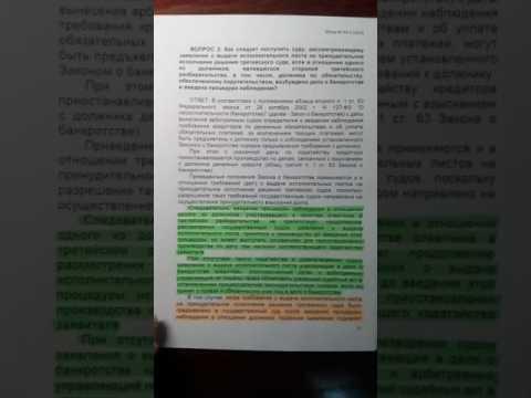 Как выдается исполнительный лист на решение третейского суда, если началось банкротство