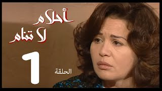 اغاني طرب MP3 احلام لا تنام الحلقة   1   Ahlam La Tanam Series تحميل MP3