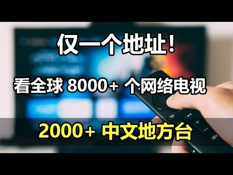 看全球8000+个网络直播电视IPTV,只需一个链接地址,2000+中文电视台和地方台一网打尽!