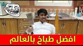 تحدي افضل طباخ بالعالم...الاندومي الملحوس ههههههههه
