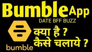 how to use bumble app in hindi - मुफ्त ऑनलाइन