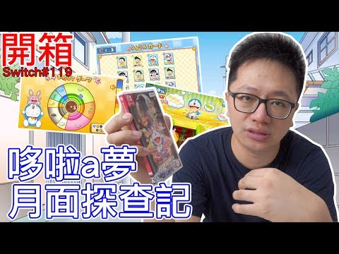 哆啦A夢 月球探險記Switch遊戲介紹