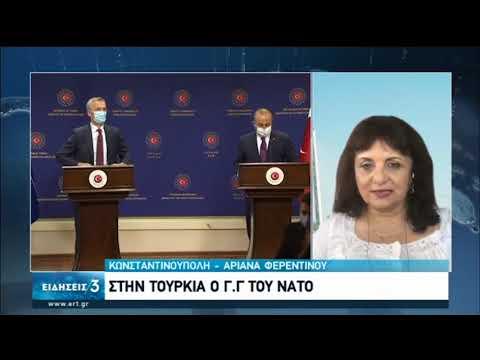 Στην Τουρκία ο Γ.Γ του ΝΑΤΟ   05/10/2020   ΕΡΤ