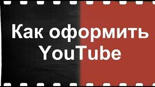 Как оформить Youtube канал. Главная страница ютуб канала