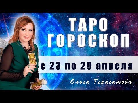 Гороскоп козерога на июль 2017 видео