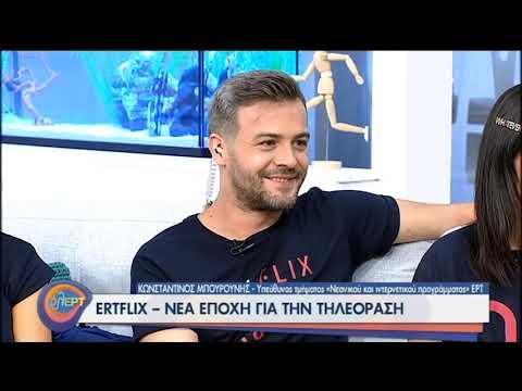 ERTFLIX – Νέα εποχή για την τηλεόραση | 04/09/2020 | ΕΡΤ