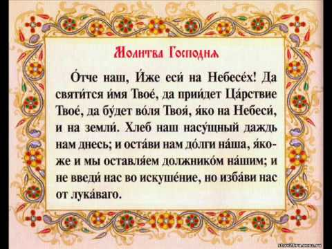 0 - Отче наш. Молитва Господня